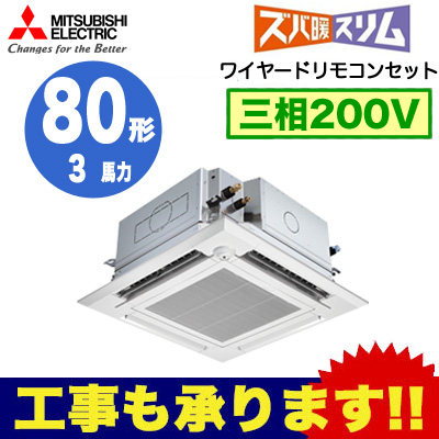 PLZ-HRMP80EFGR 三菱電機 業務用エアコン 4方向天井カセット形 ズバ暖スリム(人感ムーブアイセンサーパネル 左右ルーバーユニット)シングル80形 (3馬力 三相200V ワイヤード)