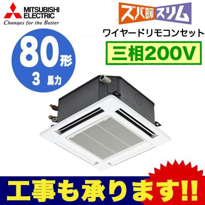 PLZ-HRMP80JR 三菱電機 業務用エアコン 4方向天井カセット形<コンパクトタイプ> ズバ暖スリム シングル80形 (3馬力 三相200V ワイヤード)