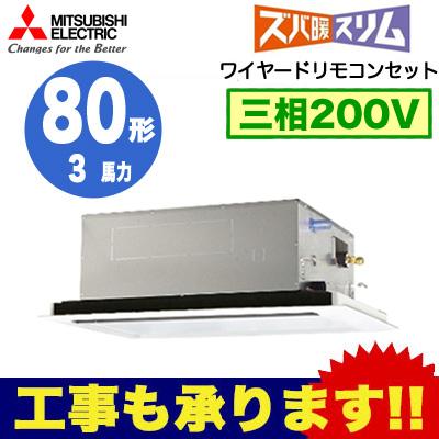 PLZ-HRMP80LR 三菱電機 業務用エアコン 2方向天井カセット形 ズバ暖スリム(標準パネル) シングル80形 (3馬力 三相200V ワイヤード)