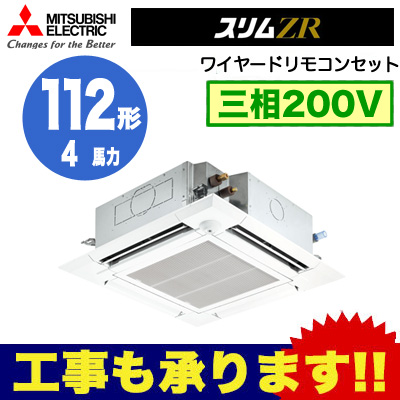 PLZ-ZRMP112EFR 三菱電機 業務用エアコン 4方向天井カセット形<ファインパワーカセット> スリムZR(人感ムーブアイセンサーパネル)シングル112形 (4馬力 三相200V ワイヤード)