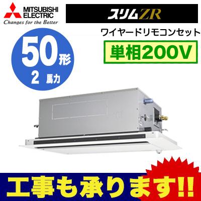 PLZ-ZRMP50SLFR 三菱電機 業務用エアコン 2方向天井カセット形 スリムZR (人感ムーブアイセンサーパネル) シングル50形 (2馬力 単相200V ワイヤード)