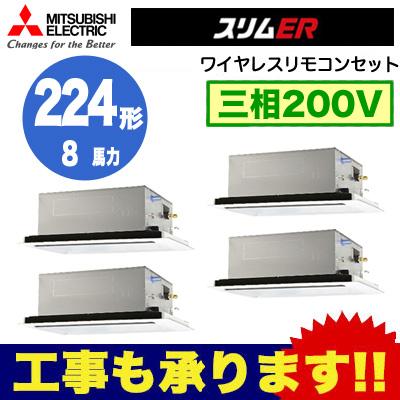 PLZD-ERP224LR 三菱電機 業務用エアコン 2方向天井カセット形 スリムER(標準パネル) 同時フォー224形 (8馬力 三相200V ワイヤレス)