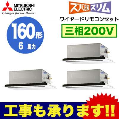 PLZT-HRMP160LR 三菱電機 業務用エアコン 2方向天井カセット形 ズバ暖スリム(標準パネル) 同時トリプル160形 (6馬力 三相200V ワイヤード)