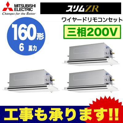 PLZT-ZR MP160LFR 三菱電機 業務用エアコン 2方向天井カセット形 スリムZR (人感ムーブアイセンサーパネル) 同時トリプル160形 (6馬力 三相200V ワイヤード)