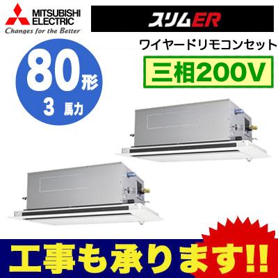 PLZX-ERMP80LER 三菱電機 業務用エアコン 2方向天井カセット形 スリムER(ムーブアイセンサーパネル) 同時ツイン80形 (3馬力 三相200V ワイヤード)