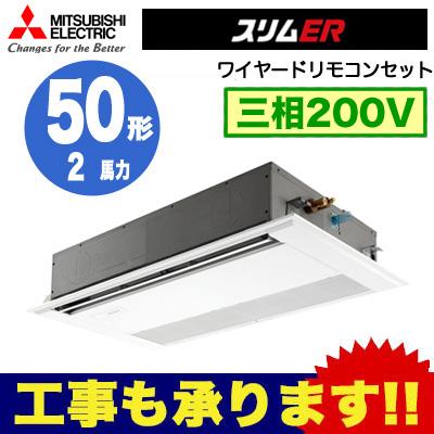 PMZ-ERMP50FR 三菱電機 業務用エアコン 1方向天井カセット形 スリムER(標準パネル) シングル50形 (2馬力 三相200V ワイヤード)