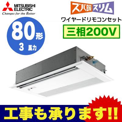 PMZ-HRMP80FFR 三菱電機 業務用エアコン 1方向天井カセット形 ズバ暖スリム(人感ムーブアイセンサーパネル) シングル80形 (3馬力 三相200V ワイヤード)