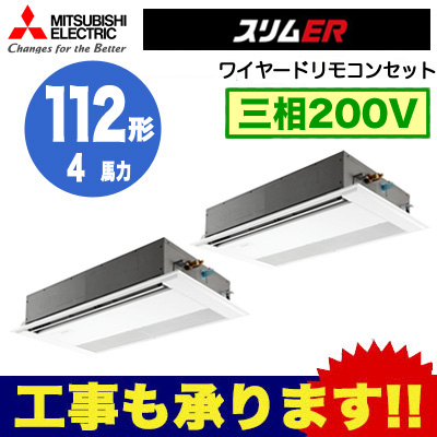 PMZX-ERMP112FR 三菱電機 業務用エアコン 1方向天井カセット形 スリムER(標準パネル) 同時ツイン112形 (4馬力 三相200V ワイヤード)