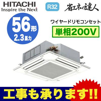 RCI-GP56RSHJ2 日立 業務用エアコン 省エネの達人(R32) てんかせ4方向 シングル56形 (2.3馬力 単相200V ワイヤード)