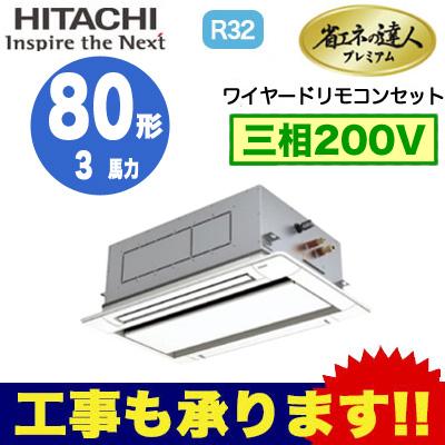 RCID-GP80RGH1 日立 業務用エアコン 省エネの達人プレミアム(R32) てんかせ2方向 シングル80形 (3馬力 三相200V ワイヤード)