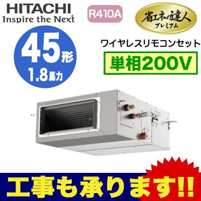 RPI-AP45GHJ7 日立 業務用エアコン 省エネの達人プレミアム てんうめ高静圧タイプ シングル45形 (1.8馬力 単相200V ワイヤレス)