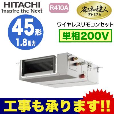 RPI-AP45GHJC7 日立 業務用エアコン 省エネの達人プレミアム てんうめ中静圧タイプ シングル45形 (1.8馬力 単相200V ワイヤレス)