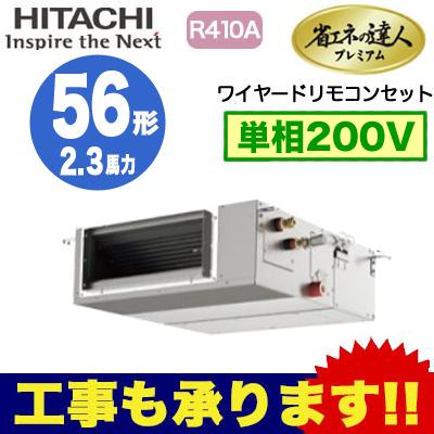 RPI-AP56GHJC7 日立 業務用エアコン 省エネの達人プレミアム てんうめ中静圧タイプ シングル56形 (2.3馬力 単相200V ワイヤード)