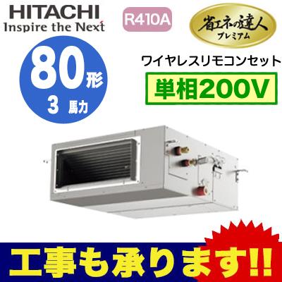 RPI-AP80GHJ7 日立 業務用エアコン 省エネの達人プレミアム てんうめ高静圧タイプ シングル80形 (3馬力 単相200V ワイヤレス)