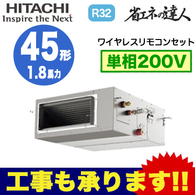 RPI-GP45RSHJ3 日立 業務用エアコン 省エネの達人(R32) てんうめ高静圧タイプ シングル45形 (1.8馬力 単相200V ワイヤレス)