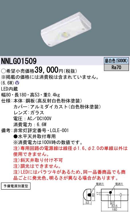 NNLG01509 パナソニック Panasonic 施設照明 LED非常用照明器具 昼白色 予備電源別置型 低~中天井用(~6m) iスタイル ミニクリプトン電球40形1灯器具相当