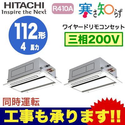 RCID-AP112HNP9 日立 業務用エアコン 寒冷地向け 寒さ知らず てんかせ2方向 同時ツイン112形 (4馬力 三相200V ワイヤード)