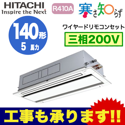 RCID-AP140HN9 日立 業務用エアコン 寒冷地向け 寒さ知らず てんかせ2方向 シングル140形 (5馬力 三相200V ワイヤード)