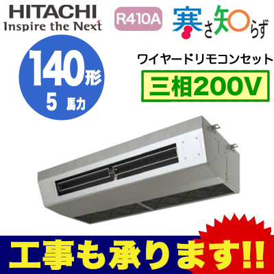 RPCK-AP140HN5 日立 業務用エアコン 寒冷地向け 寒さ知らず 厨房用てんつり シングル140形 (5馬力 三相200V ワイヤード)