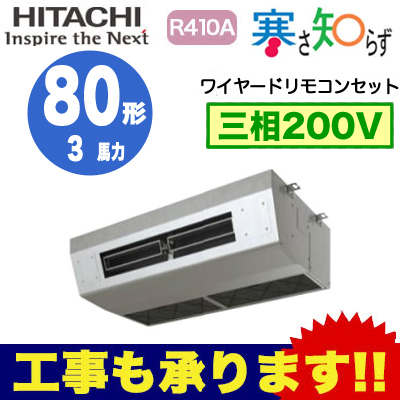 RPCK-AP80HN5 日立 業務用エアコン 寒冷地向け 寒さ知らず 厨房用てんつり シングル80形 (3馬力 三相200V ワイヤード)