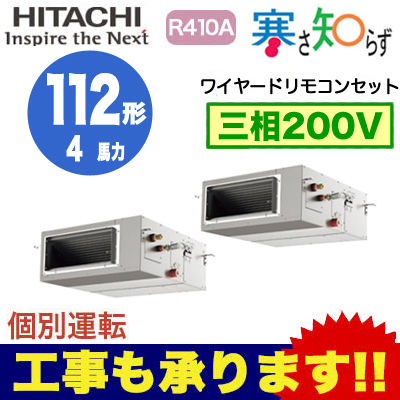 RPI-AP112HNP9 日立 業務用エアコン 寒冷地向け 寒さ知らず てんうめ高静圧タイプ 個別ツイン112形 (4馬力 三相200V ワイヤード)