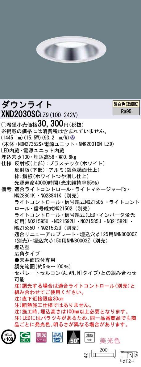 XND2030SCLZ9 パナソニック Panasonic 施設照明 LEDダウンライト 温白色 美光色 浅型10H ビーム角50度 広角タイプ 調光タイプ コンパクト形蛍光灯FHT42形1灯器具相当