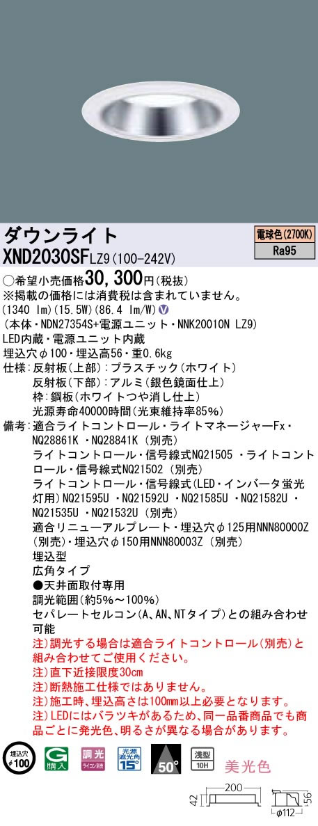 XND2030SFLZ9 パナソニック Panasonic 施設照明 LEDダウンライト 電球色 美光色 浅型10H ビーム角50度 広角タイプ 調光タイプ コンパクト形蛍光灯FHT42形1灯器具相当