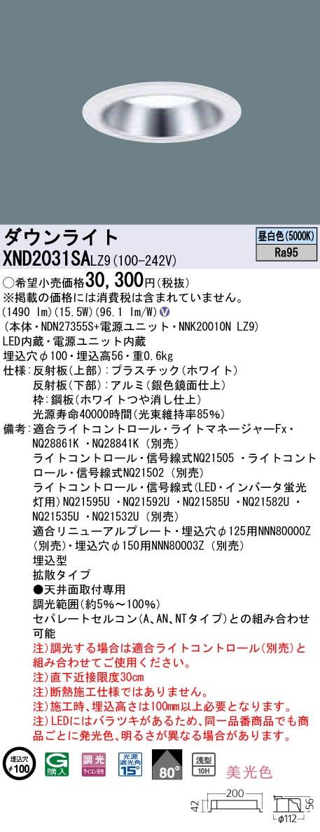 XND2031SALZ9 パナソニック Panasonic 施設照明 LEDダウンライト 昼白色 美光色 浅型10H ビーム角80度 拡散タイプ 調光タイプ コンパクト形蛍光灯FHT42形1灯器具相当