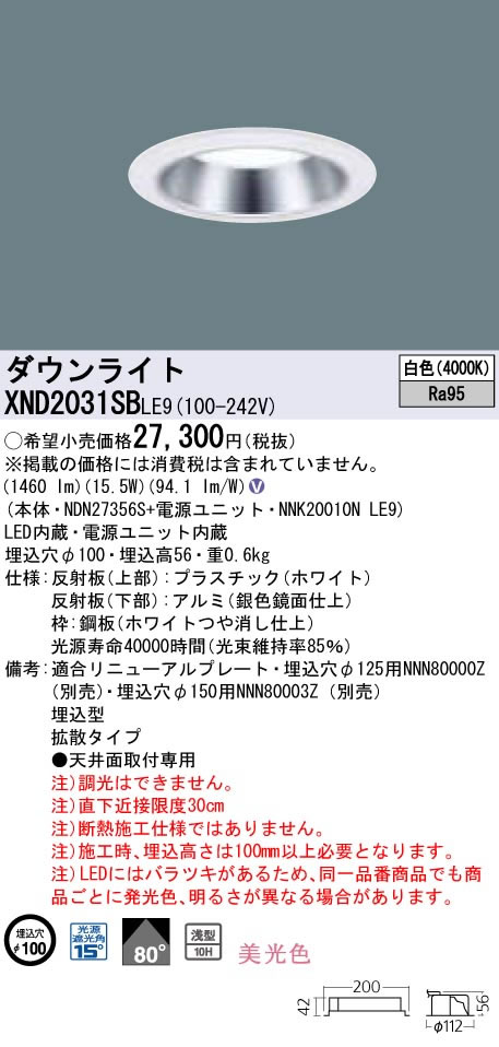 XND2031SBLE9 パナソニック Panasonic 施設照明 LEDダウンライト 白色 美光色 浅型10H ビーム角80度 拡散タイプ コンパクト形蛍光灯FHT42形1灯器具相当