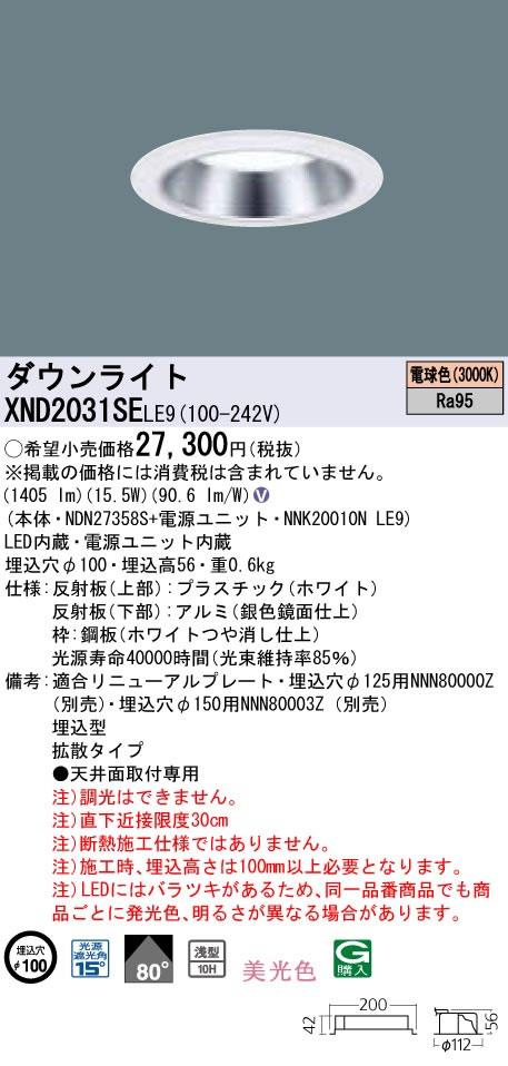 XND2031SELE9 パナソニック Panasonic 施設照明 LEDダウンライト 電球色 美光色 浅型10H ビーム角80度 拡散タイプ コンパクト形蛍光灯FHT42形1灯器具相当