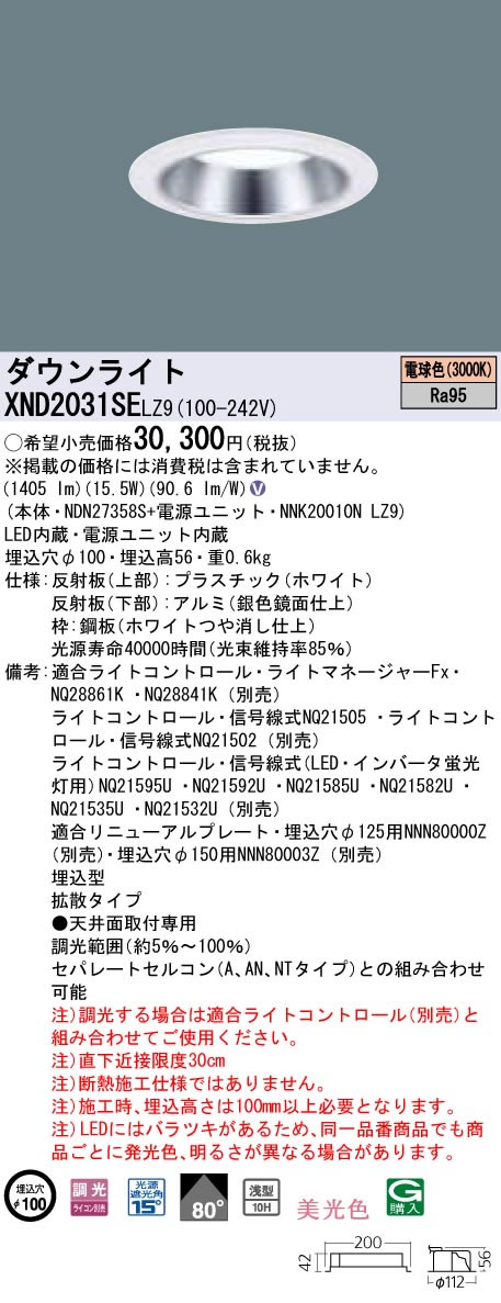 XND2031SELZ9 パナソニック Panasonic 施設照明 LEDダウンライト 電球色 美光色 浅型10H ビーム角80度 拡散タイプ 調光タイプ コンパクト形蛍光灯FHT42形1灯器具相当