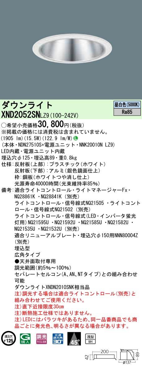 XND2052SNLZ9 パナソニック Panasonic 施設照明 LEDダウンライト 昼白色 浅型9H ビーム角45度 広角タイプ 調光タイプ コンパクト形蛍光灯FHT42形1灯器具相当
