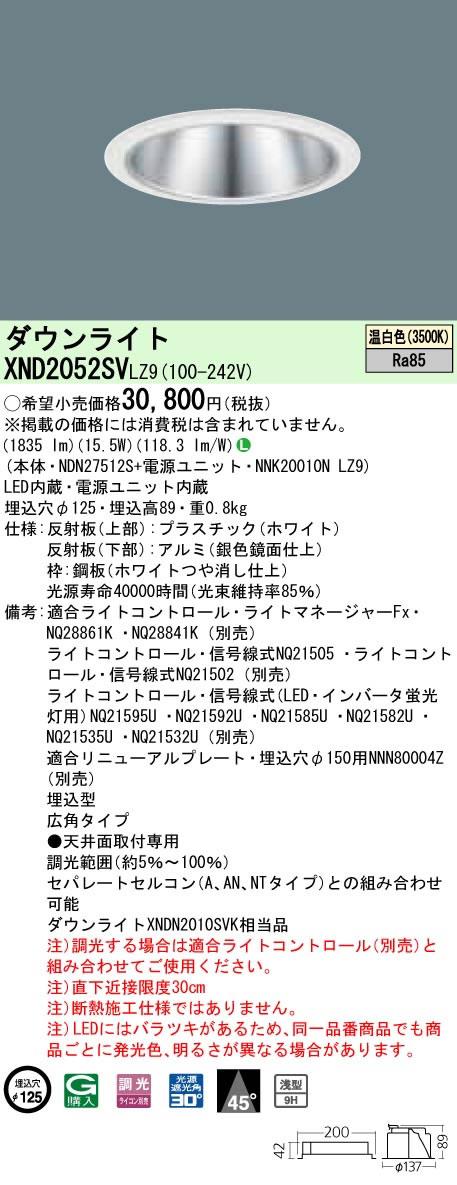XND2052SVLZ9 パナソニック Panasonic 施設照明 LEDダウンライト 温白色 浅型9H ビーム角45度 広角タイプ 調光タイプ コンパクト形蛍光灯FHT42形1灯器具相当