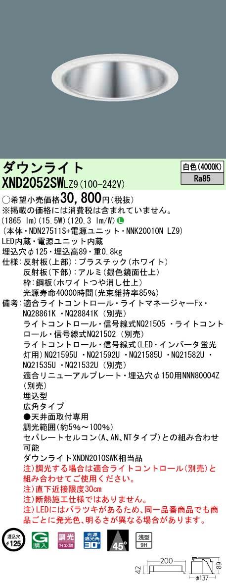 XND2052SWLZ9 パナソニック Panasonic 施設照明 LEDダウンライト 白色 浅型9H ビーム角45度 広角タイプ 調光タイプ コンパクト形蛍光灯FHT42形1灯器具相当