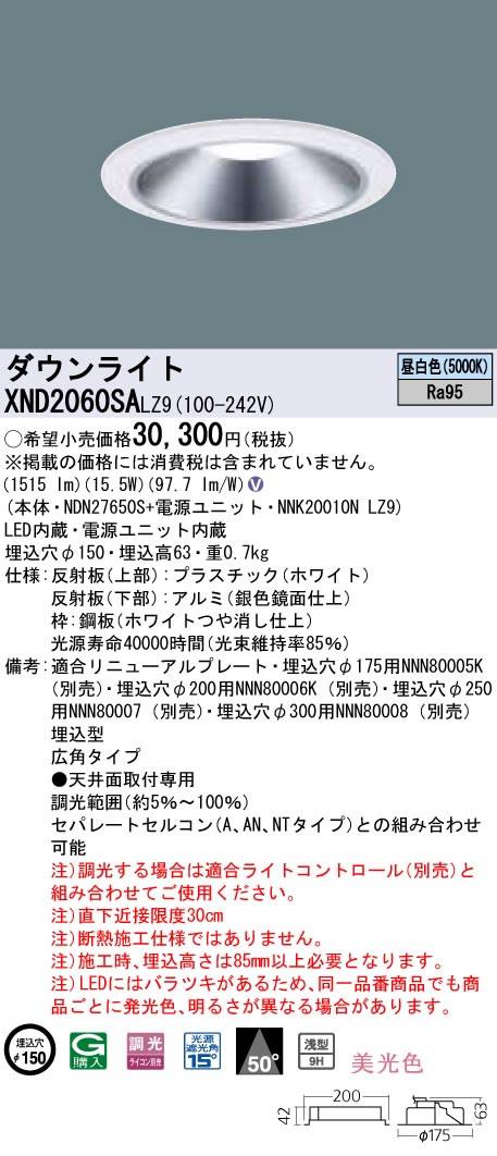 XND2060SALZ9 パナソニック Panasonic 施設照明 LEDダウンライト 昼白色 美光色 浅型9H ビーム角50度 広角タイプ 調光タイプ コンパクト形蛍光灯FHT42形1灯器具相当