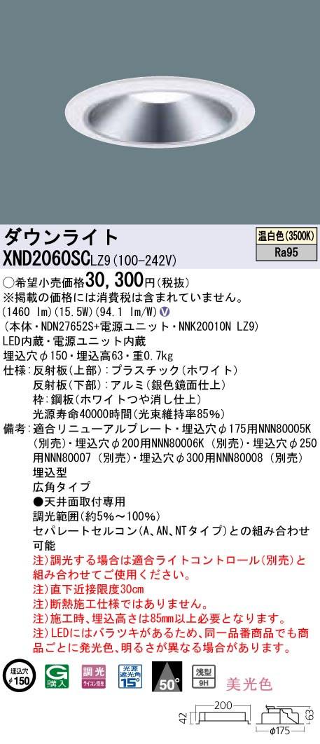 XND2060SCLZ9 パナソニック Panasonic 施設照明 LEDダウンライト 温白色 美光色 浅型9H ビーム角50度 広角タイプ 調光タイプ コンパクト形蛍光灯FHT42形1灯器具相当