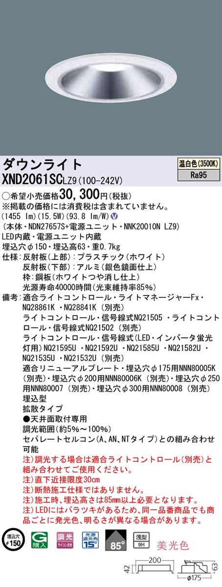 XND2061SCLZ9 パナソニック Panasonic 施設照明 LEDダウンライト 温白色 美光色 浅型9H ビーム角85度 拡散タイプ 調光タイプ コンパクト形蛍光灯FHT42形1灯器具相当