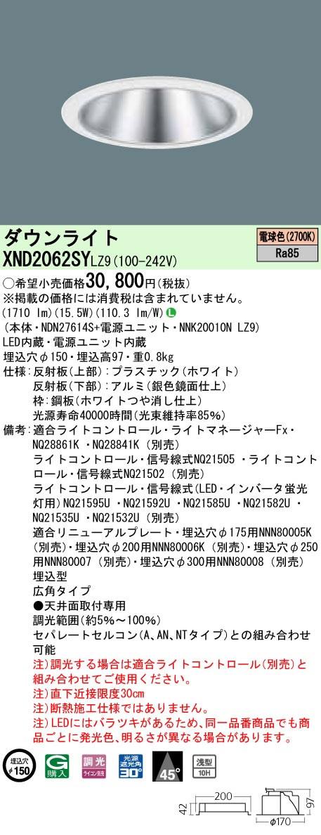 XND2062SYLZ9 パナソニック Panasonic 施設照明 LEDダウンライト 電球色 浅型10H ビーム角45度 広角タイプ 調光タイプ コンパクト形蛍光灯FHT42形1灯器具相当