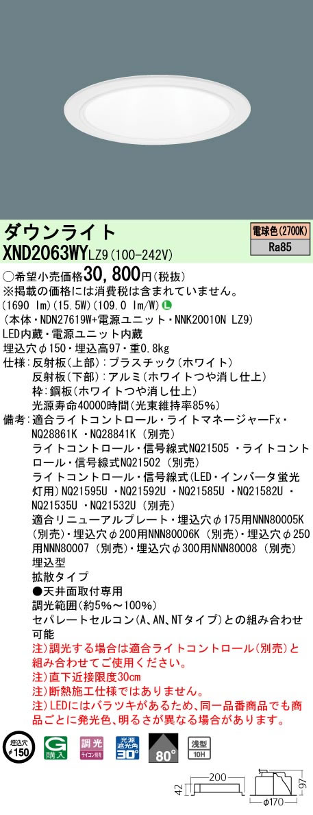 XND2063WYLZ9 パナソニック Panasonic 施設照明 LEDダウンライト 電球色 浅型10H ビーム角80度 拡散タイプ 調光タイプ コンパクト形蛍光灯FHT42形1灯器具相当