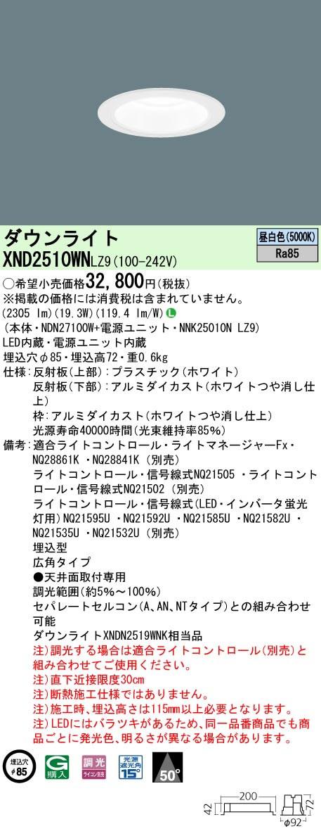 XND2510WNLZ9 パナソニック Panasonic 施設照明 LEDダウンライト 昼白色 ビーム角50度 広角タイプ 調光タイプ 水銀灯100形1灯器具相当