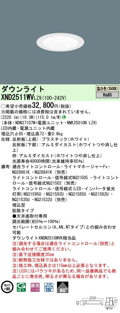 XND2511WVLZ9 パナソニック Panasonic 施設照明 LEDダウンライト 温白色 ビーム角80度 拡散タイプ 調光タイプ 水銀灯100形1灯器具相当