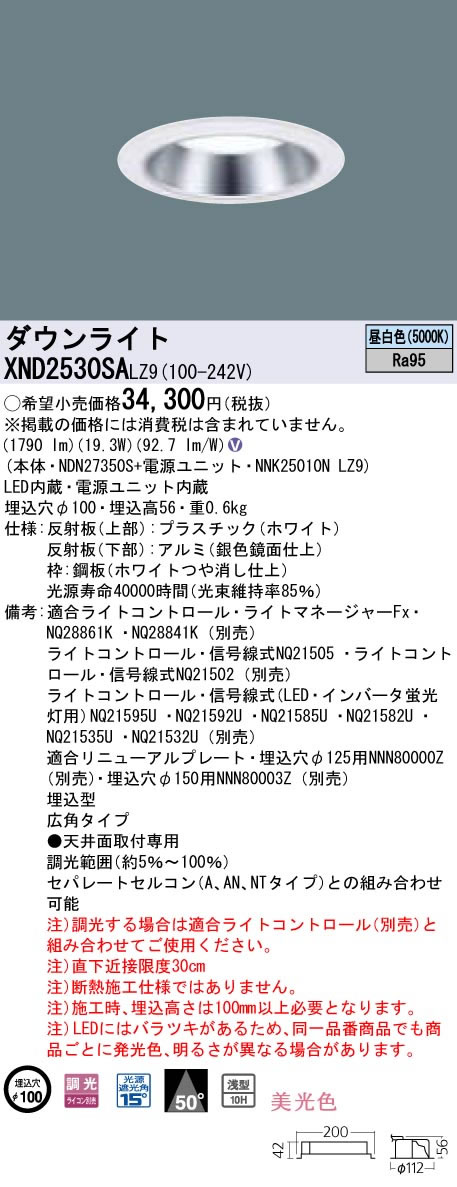 XND2530SALZ9 パナソニック Panasonic 施設照明 LEDダウンライト 昼白色 美光色 浅型10H ビーム角50度 広角タイプ 調光タイプ 水銀灯100形1灯器具相当