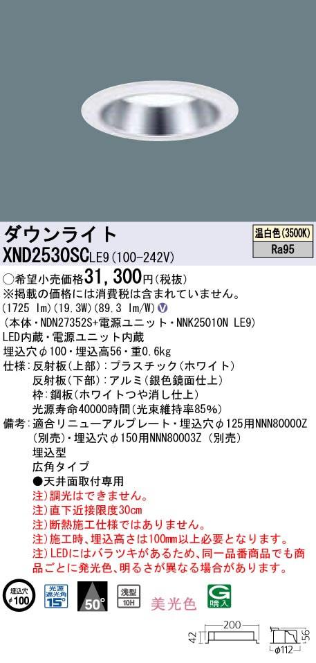 XND2530SCLE9 パナソニック Panasonic 施設照明 LEDダウンライト 温白色 美光色 浅型10H ビーム角50度 広角タイプ 水銀灯100形1灯器具相当