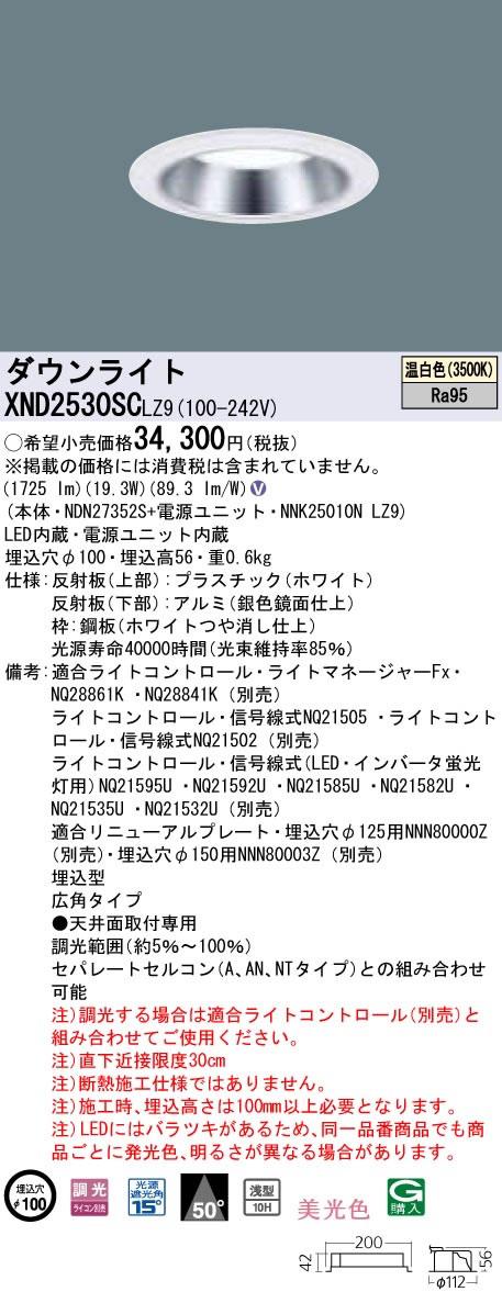 XND2530SCLZ9 パナソニック Panasonic 施設照明 LEDダウンライト 温白色 美光色 浅型10H ビーム角50度 広角タイプ 調光タイプ 水銀灯100形1灯器具相当