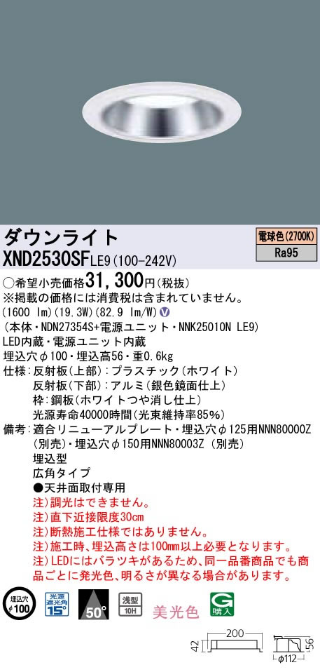 XND2530SFLE9 パナソニック Panasonic 施設照明 LEDダウンライト 電球色 美光色 浅型10H ビーム角50度 広角タイプ 水銀灯100形1灯器具相当