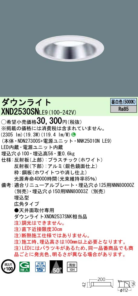 XND2530SNLE9 パナソニック Panasonic 施設照明 LEDダウンライト 昼白色 浅型10H ビーム角50度 広角タイプ 水銀灯100形1灯器具相当