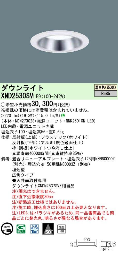 XND2530SVLE9 パナソニック Panasonic 施設照明 LEDダウンライト 温白色 浅型10H ビーム角50度 広角タイプ 水銀灯100形1灯器具相当