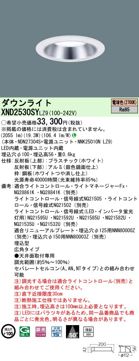 XND2530SYLZ9 パナソニック Panasonic 施設照明 LEDダウンライト 電球色 浅型10H ビーム角50度 広角タイプ 調光タイプ 水銀灯100形1灯器具相当