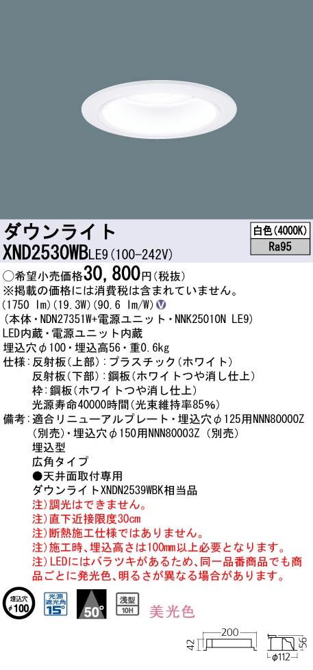 XND2530WBLE9 パナソニック Panasonic 施設照明 LEDダウンライト 白色 美光色 浅型10H ビーム角50度 広角タイプ 水銀灯100形1灯器具相当