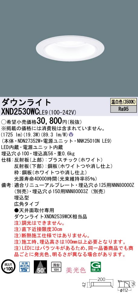 XND2530WCLE9 パナソニック Panasonic 施設照明 LEDダウンライト 温白色 美光色 浅型10H ビーム角50度 広角タイプ 水銀灯100形1灯器具相当